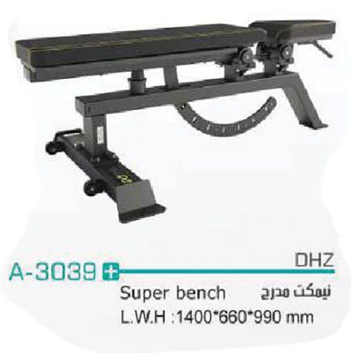 نیمکت مدرج (Super Bench)